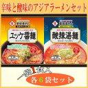 【送料無料】辛味と酸味のアジアラーメンセット ユッケ醤麺(1食用)&酸辣湯麺(1食用) 各6袋セット