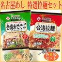 【送料無料】名古屋めし 特選拉麺セット 台湾まぜそば(1食用)&台湾ラーメン(1食用) 各6袋セット