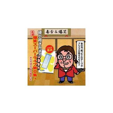 【送料無料】CD 綾小路きみまろ 爆笑スーパーライブ 第0集 〜すべてはここから始まった〜 きみまろLIVE生中継 TECE-25902