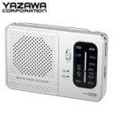 家電, AV, 相機 - 【送料無料】YAZAWA(ヤザワコーポレーション) ワイドFM対応 横置き型AM・FMラジオ シルバー RD13SV