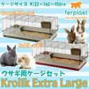 【送料無料】ferplast(ファープラスト) ウサギ用ケージセット クロリック エクストララージ