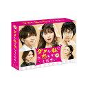 【送料無料】邦ドラマ ダメな私に恋してください DVD-BOX TCED-3059
