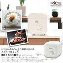 ミニ炊飯器 0.5〜2合 ミニライスクッカー 炊飯器 ライス...