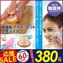 訳あり/韓国製アカスリセット空気注入式垢すり器セットアカスリ垢すりあかすり美容ボディフェイス洗顔ケア人気新品アウトレットわけあり特価激安