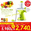 【1000円OFF】2WAY手回し式 スロージューサー