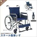【代引き不可】スチール製 折りたたみ 車いす 自走式・背固定タイプ EX-10 車いす 車椅子