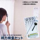 日本製 視力検査 4点セット [視力表 遮眼子 指示棒 簡易巻尺] 視力検査 視力検査表 目 検査