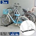 自転車スタンド 3台 サイクルスタンド 日本製 自転車 置き...