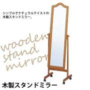 スタンドミラー 木製 50cm幅 姿見 キャスター付 全身鏡 全身ミラー 鏡 スタンド ミラー 全身 木製スタンドミラー ブラウン 飛散防止加工 ウッド 木 天然木 木枠 全身用鏡 かがみ モダン シンプル アンティーク 北欧 木製 おしゃれ