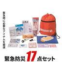 防災セット 17点セット 【緊急防災400】 防災袋 非常用...