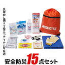 防災セット 15点セット 【安全防災401】 防災袋 非常用...
