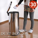 ゴミ箱 おしゃれ ふた付き ペダル ステンレス 30l ダストボックス カウンター キッチン ペダル式 ふた付きゴミ箱 フタ付き 蓋付きごみ箱 ペダル付き ラウンド型