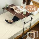 ≪在庫処分★セール≫キャスター付 伸縮ベッドテーブル ベッドサイドテーブル サイドテー