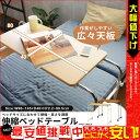 ベッドテーブル 昇降式テーブル コンパクト 補助テーブル ベッドサイドテーブル 介護用 介護用品 介助 伸縮 キャスター付き テーブル