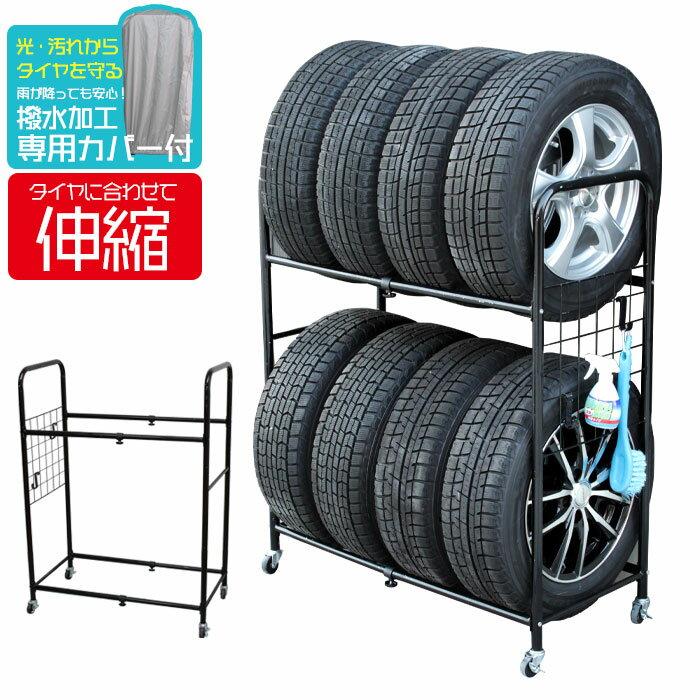 タイヤ収納タイヤ収納庫タイヤラックカバー付きキャスター付きタイヤスタンドカー用品便利収納屋外保管保管