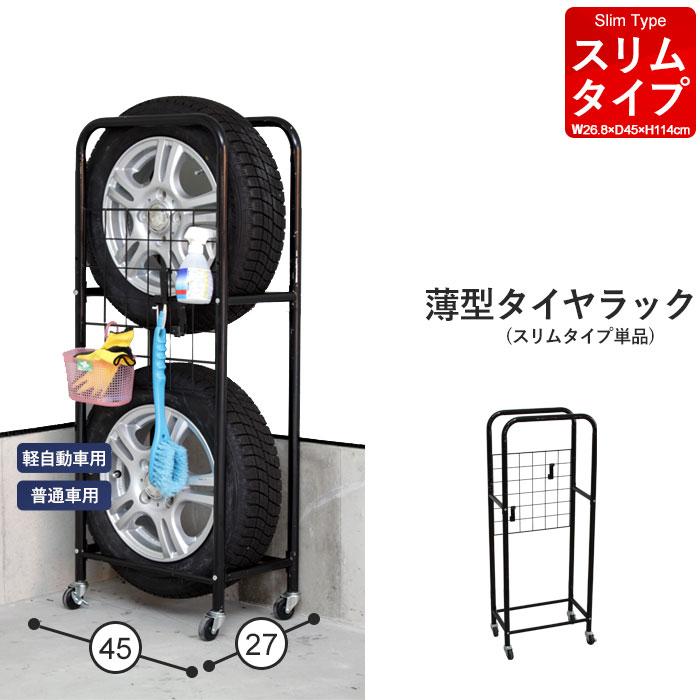 タイヤ収納タイヤ収納庫タイヤラックカバーなしキャスター付きタイヤスタンドカー用品便利収納屋外保管保管