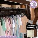 【1000円OFF】カバー付きスチールハンガー150