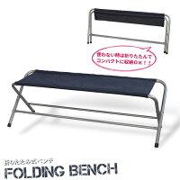 折りたたみベンチ アウトドアチェア 軽量 2人 キャンプ用品 椅子 イス レジャーグッズ 2人掛け ベンチ いす キャンプ