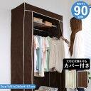 【1000円OFF】カバー付きスチールハンガー90
