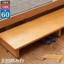 玄関 踏み台 60 木製 玄関台 ステップ台 段差 天然木 滑り止め 完成品 /新品アウトレット