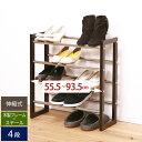 シューズラック 伸縮 4段 55.5〜93.5cm スチール ブラウン 靴置き 靴収納 スライド 木製 フレーム スリム 省スペース おしゃ...