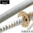 日本刀 雲シリーズ 白金雲 大刀 模造刀 居合刀 日本製 刀...