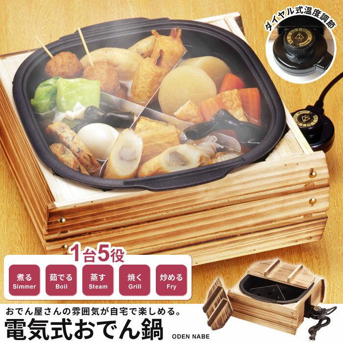 電気式おでん鍋