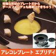 日本製 チーズフォンデュ 電気プレート チーズフォンデュ鍋 ホットプレート プレート 鍋 なべ フォンデュ鍋 フォンデュ 焼肉 ステーキ 電気ホットプレート 焼き肉 野菜 鉄板 パーティー おもてなし ヘルシー キッチン 調理 料理 調理機器 一人暮らし 新生活