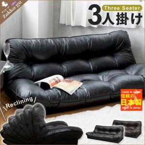 リクライニング ソファー シンプル
