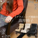 高座椅子 座椅子 肘付き 肘掛け付 リクライニング 座いす 椅子 いす チェア チェアー 一人掛け 一人用 おしゃれ インテリア