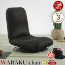 【送料無料】リクライニング回転座椅子 WARAKU [M/回転式] 日本製 座椅子 リクライニング 回転座椅子 座いす ラウンドチェア フロアチェア ソファチェア 一人掛け ソファ チェアー 1人用 ローチェア リラックスチェア リクライニングチェア 1人掛け こたつ 北欧 おしゃれ