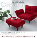 【送料無料】オットマン スツール 足置き 日本製 1人掛け ソファ ソファー チェア 椅