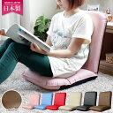 日本製 リクライニング コンパクト 座椅子 全6色 レザー素材 おしゃれ 1人掛けソファ 新品アウトレット