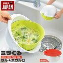 ザル ボウル 一体型 180度回転 大 オレンジ 水切り 米とぎ 湯切り 米研ぎ ざる ボール セット プラスチック そうめん 麺 サラダ