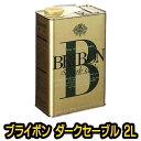 【送料無料】仕上げ床用樹脂ワックス ブライボン ダークセーブル 2L 【ワックス/床/掃
