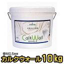 【送料無料】漆喰塗料 カルクウォール 0.5mm 10kg ...