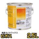 【送料無料】リボス自然塗料 ビボス 2.5L Livos 自...
