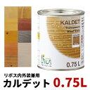 リボス カルデット 0.75L Livos 自然塗料 塗装 オイル