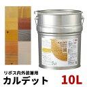 【送料無料】リボス カルデット 10L Livos 自然塗料
