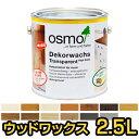 送料無料 オスモカラー ウッドワックス(全11色) 2.5L オスモ 自然塗料 ペンキ 塗料