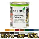 RoomClip商品情報 - 【送料無料】オスモカラー カントリーカラー 全15色 0.75L