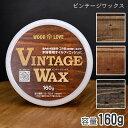 ニッペホームプロダクツ ビンテージワックス VINTAGE WAX 160g