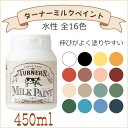 RoomClip商品情報 - ターナー ミルクペイント 450ml 全16色 塗料 水性 アンティーク かわいい