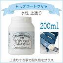 RoomClip商品情報 - ターナー トップコートクリア(UVカット) 200ml 塗料 水性 ツヤ 耐久 ミルクペイント