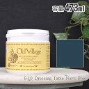 オールドビレッジ バターミルクペイント 473ml 5-10 Dressing Table Navy Blue