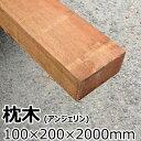 枕木 アンジェリン 100×200×2000mm【50kg】【送料別】