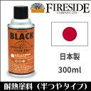 ショッピングストーブ 耐熱塗料(半つやタイプ) 300ml 薪ストーブ アクセサリー/ファイヤーサイド FIRESIDE