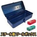 ショッピングTRUSCO 送料無料 トラスコ 山型ツールボックス Y-350 工具箱 おしゃれ スチール 収納 日本製 DIY