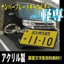 ナンバープレート キーホルダー 軽自動車専用 選べるパーツ【ネコポス送料無料】