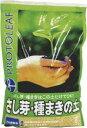 プロトリーフ さし芽・種まきの土 2L【挿し芽/PROTOLEAF/4535885008026】